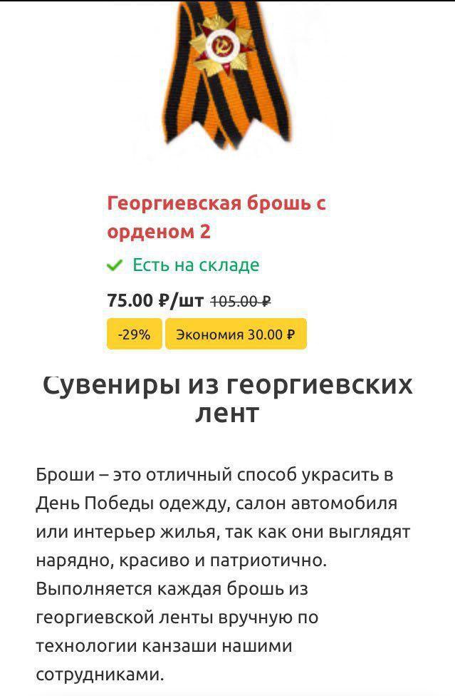 """Начинается """"рубка бабла"""" перед Днем Победы"""