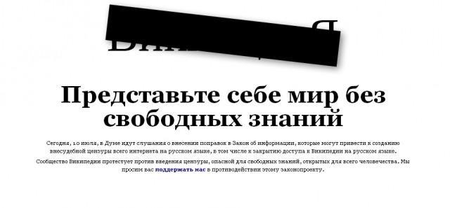 Забастовка Википедии. Куда катится мир?!