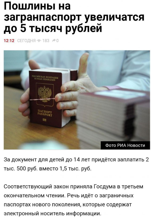 Госдума приняла в финальном (3-м) чтении закон об увеличении госпошлины за выдачу загранпаспортов и водительских удостоверений