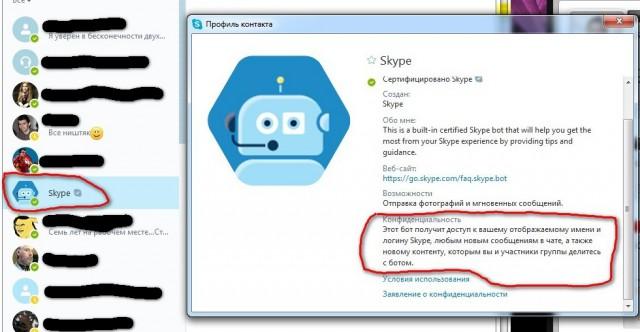 Обновление Skype. Самопроизвольно - ЯПлакалъ