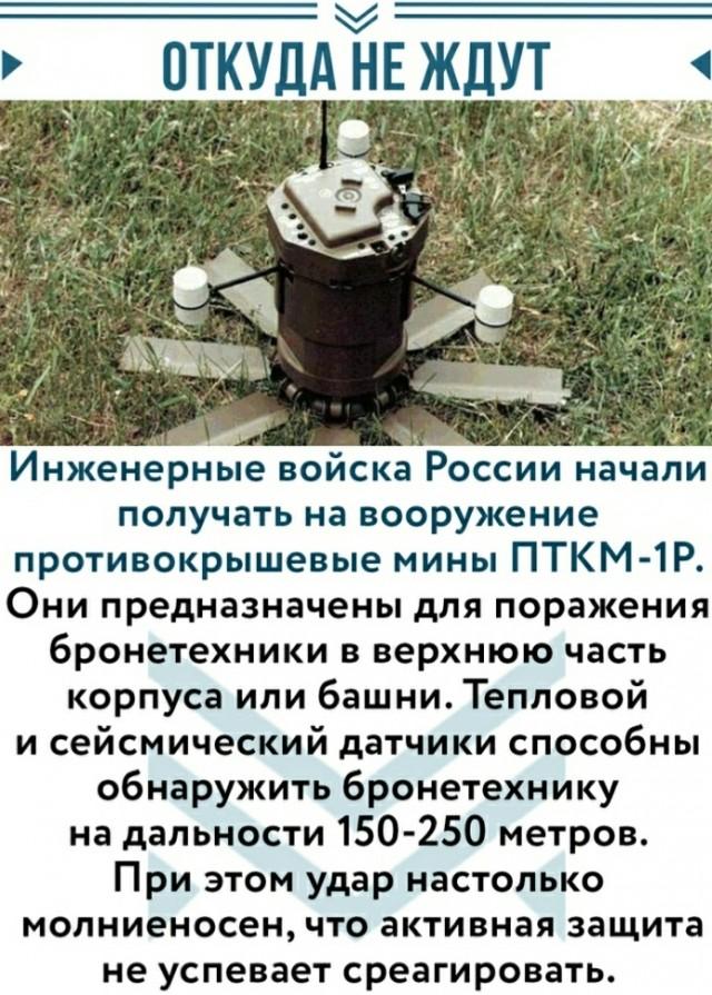 Удар сверху: ПТКМ-1Р
