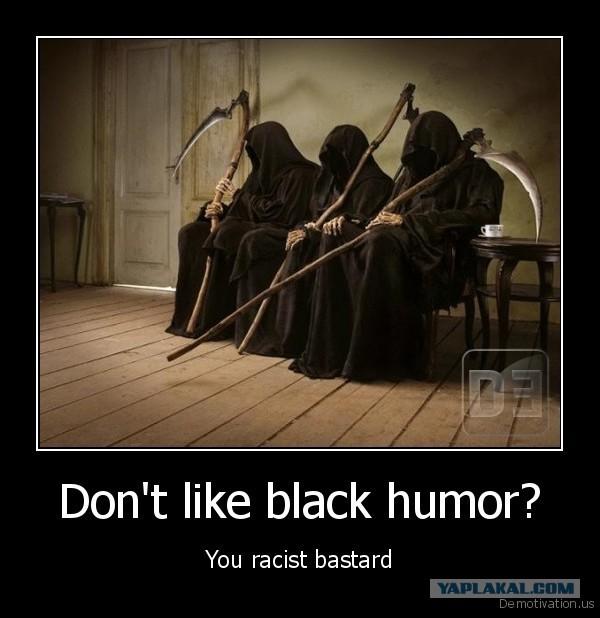 Черный юмор (Black Humor)