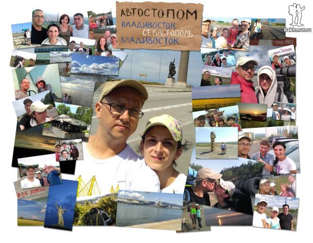 Автостопом Владивосток-Севастополь-Владивосток