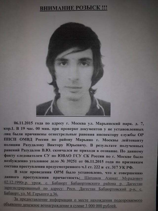 Два дага убили полицейского в Москве