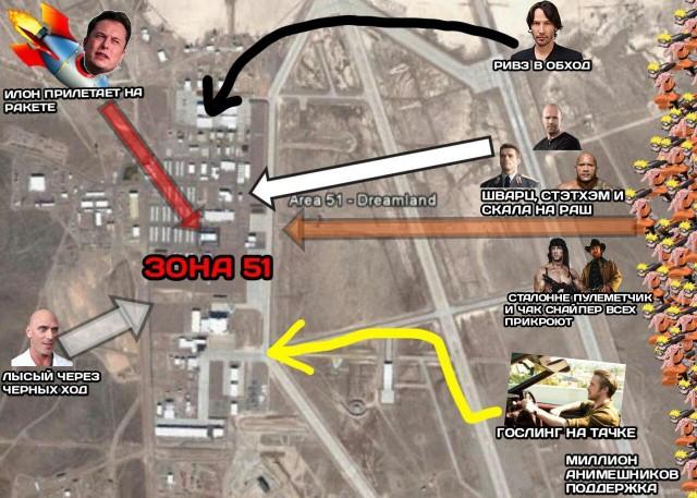 В сеть утекли планы нападения на Зону 51