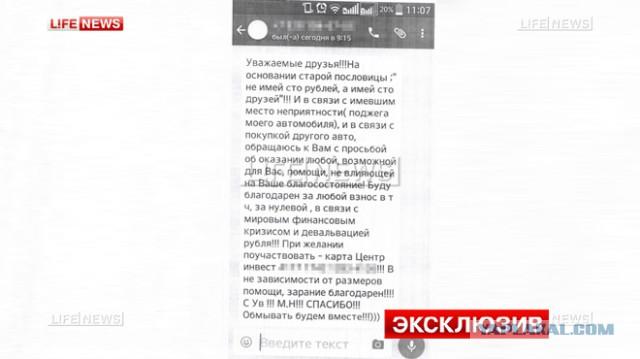 Глава районного ГИБДД попросил бизнесменов помочь ему с покупкой джипа