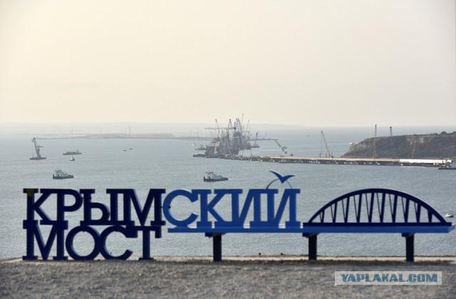 Стартовало голосование за название моста в Крым