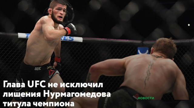 Глава UFC не исключил лишения Нурмагомедова титула чемпиона