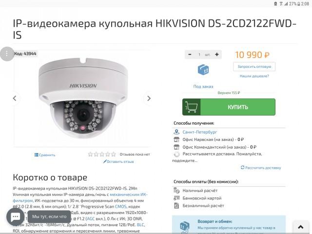 Продам антивандальные купольные камеры HikVision DS-2CD2122FWD-IS