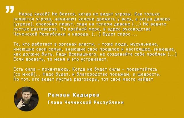 Кадыров пригрозил Ингушетии войной