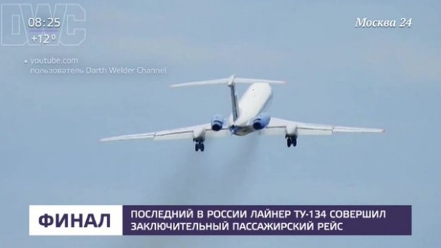 Ту-134 совершил последний пассажирский рейс в России