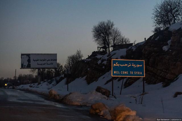 Как попасть в Сирию
