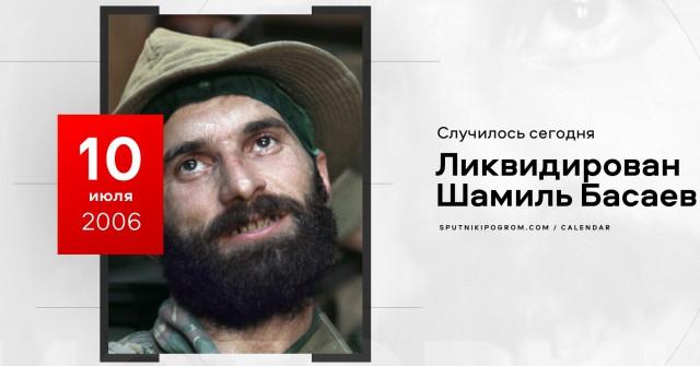 День в истории: Ликвидирован Шамиль Басаев
