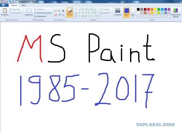Microsoft прекратит поддержку Paint после 32 лет работы приложения