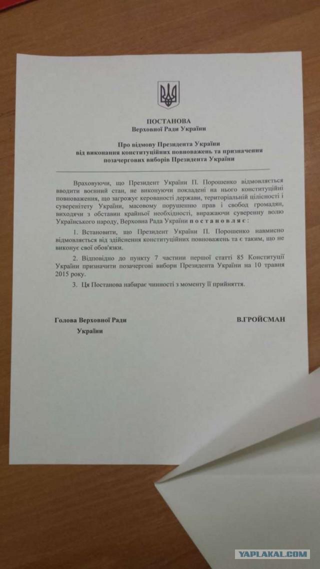 Порошенко покинет пост президента Украины,