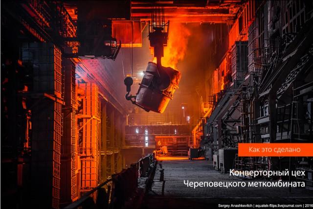 """""""Родильное отделение"""" металлургического завода"""
