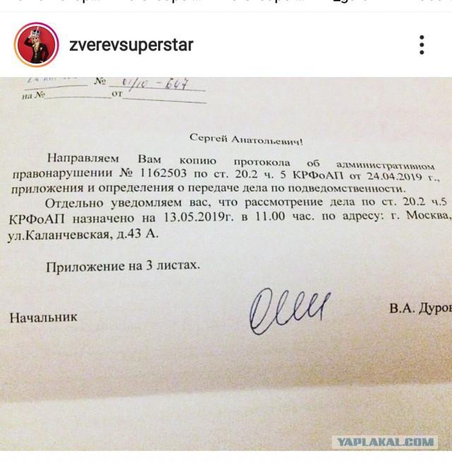 Москвичи, пожалуйста, поддержите Сергея Зверева 13 мая 2019 на открытом суде!