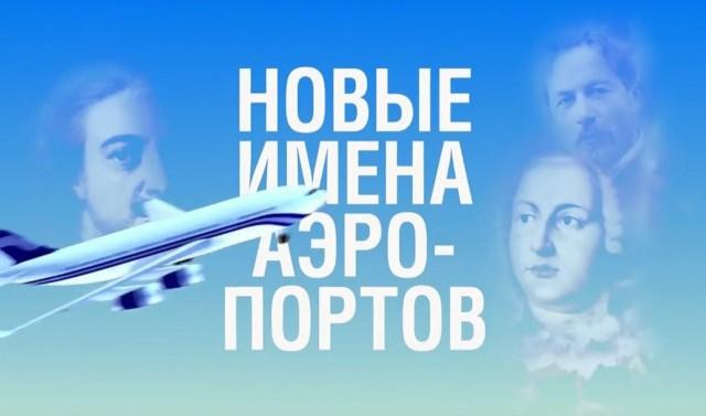 Путин присвоил трем московским аэропортам имена великих россиян. Всего их 44 по стране