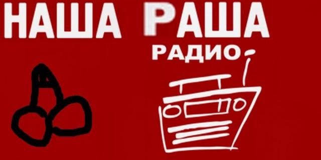 на какой волне наше радио новосибирск