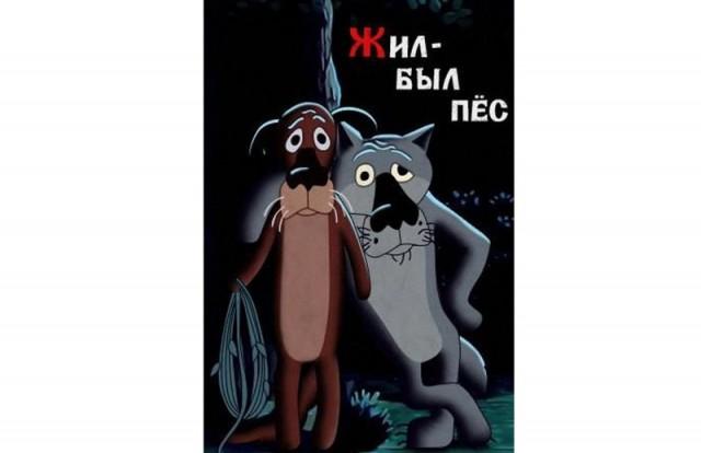 """""""Жил-был пес"""" - история мультфильма"""