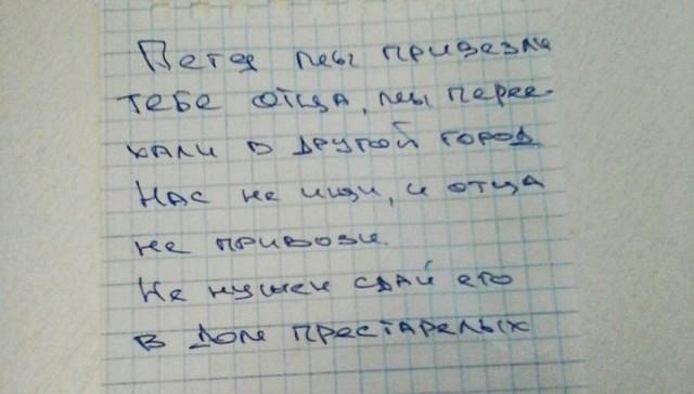 """""""Сдай в дом престарелых"""". Под Челябинском пенсионера бросили на улице"""