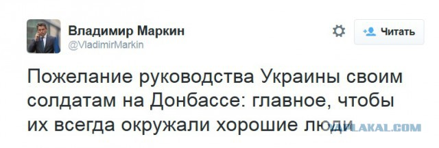 Пожелание руководства Украины своим солдатам