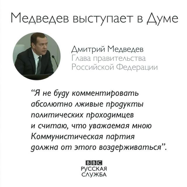 Медведев ответил на вопрос про «нападки» Навального