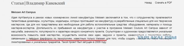 Фарфоровые цветы Владимира Каневского