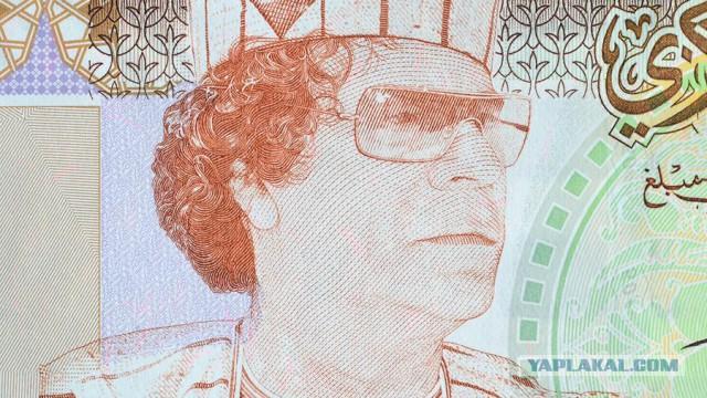 Более €10 млрд пропали с замороженных счетов режима Каддафи в Бельгии