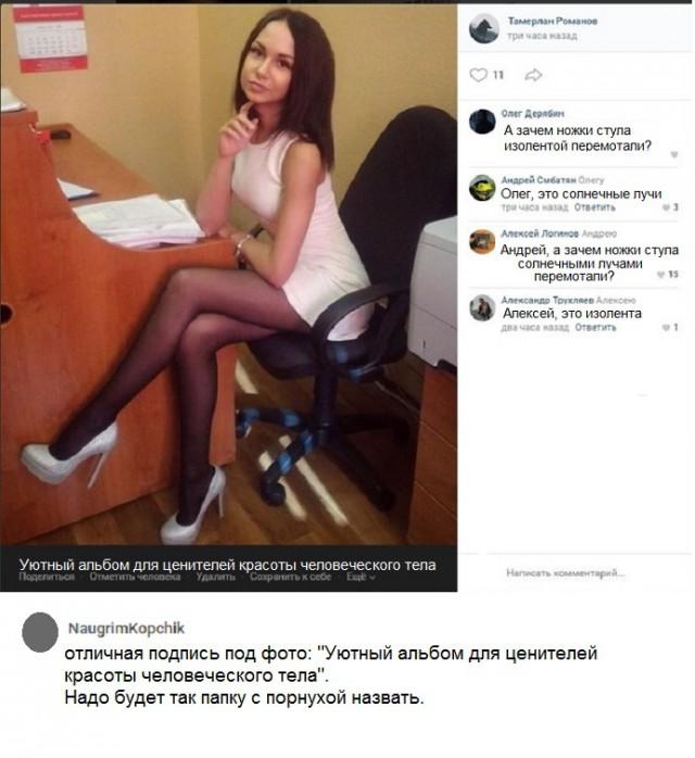 Прикольные комментарии и высказывания из Сети 23. 01.
