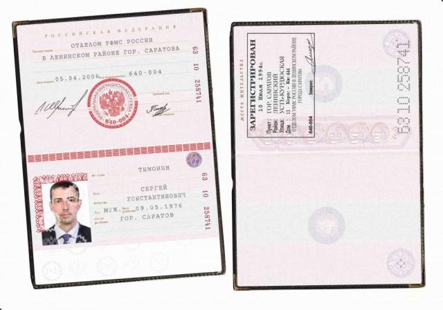 Временная регистрация по ксерокопии паспорта здесь