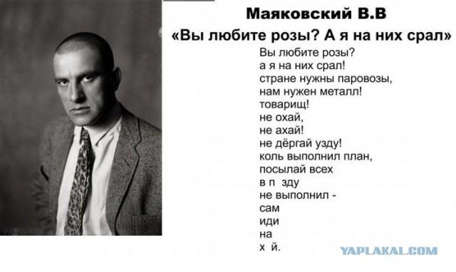 Владимир владимир маяковский кто есть бляди симпатяга