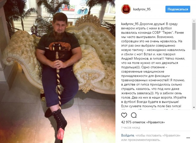 Кадырову сломали ногу