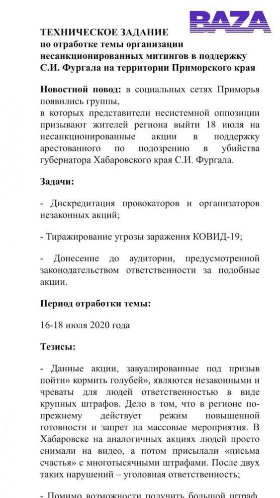 В продолжении Хабаровских митингов.