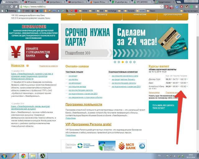 Курс валют продажа новосибирск