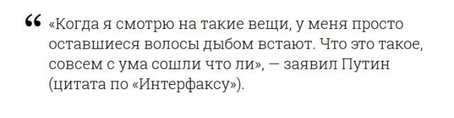 Путин рассказал о «встающих дыбом волосах» от некоторых решений судов