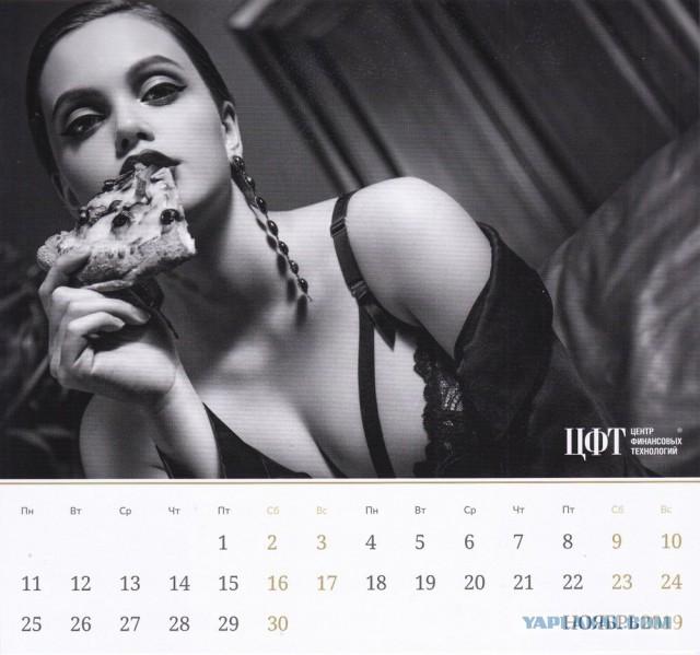 Черно-белый календарь с изюминкой