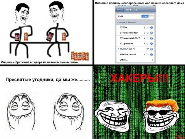 Дворовые хакеры