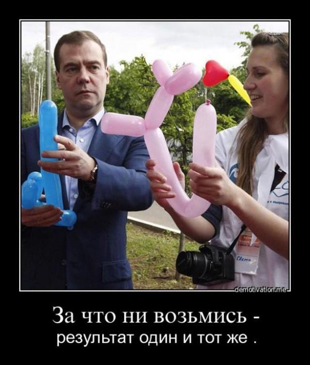 Анекдоты Про Медведев