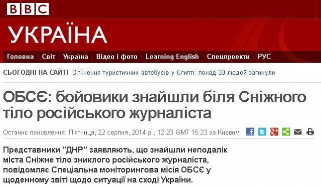 Нашли тело журналиста Андрея Стенина