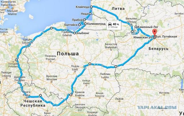 Поездка по Европе
