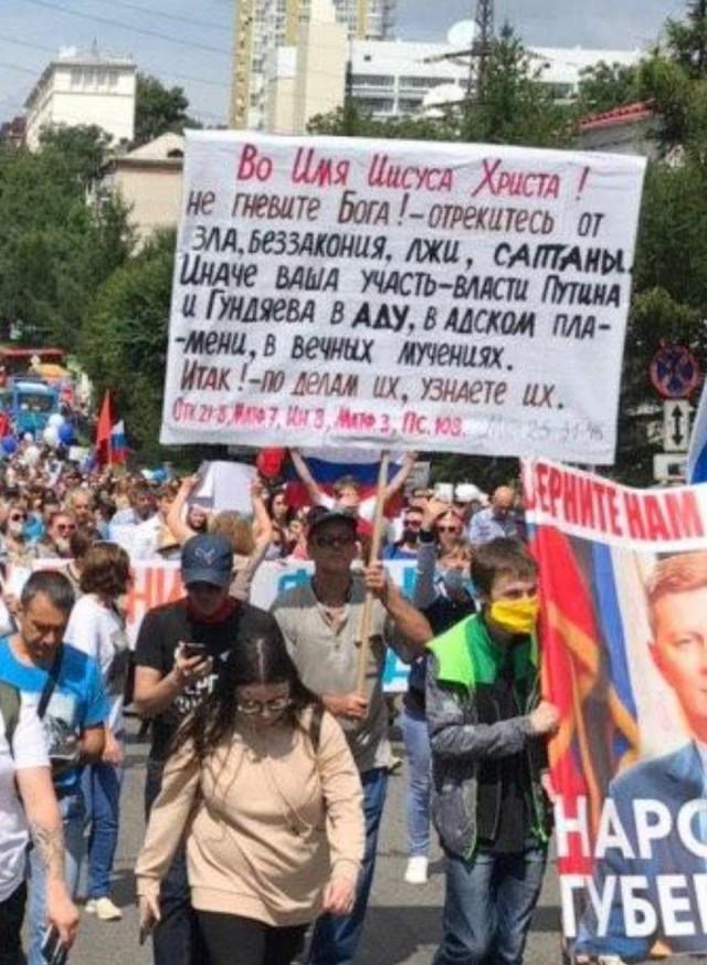 Протесты в Хабаровске 08.08.2020