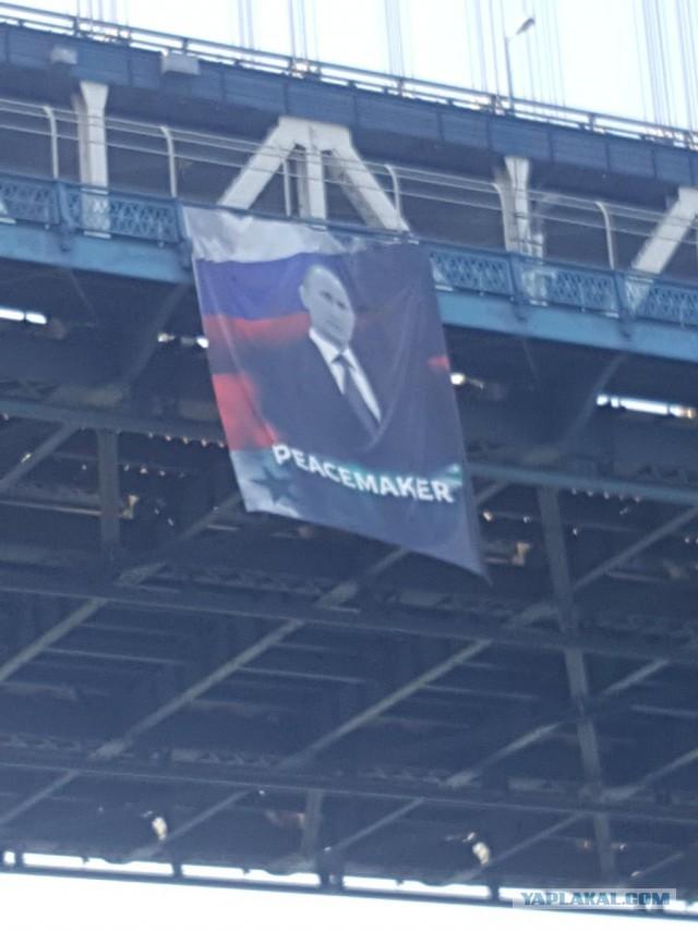 Плакат с Путиным на Манхеттенском мосту!