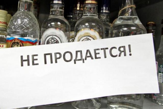 Запрет о продаже алкоголя в выходные дни