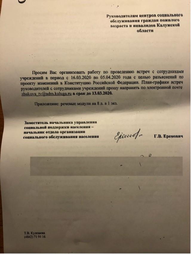 Методички по голосованию за поправки в Конституцию