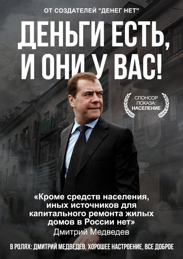 Новый мем Медведева