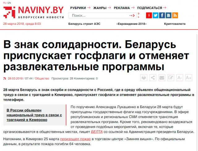 В знак солидарности. Беларусь приспускает госфлаги и отменяет развлекательные программы