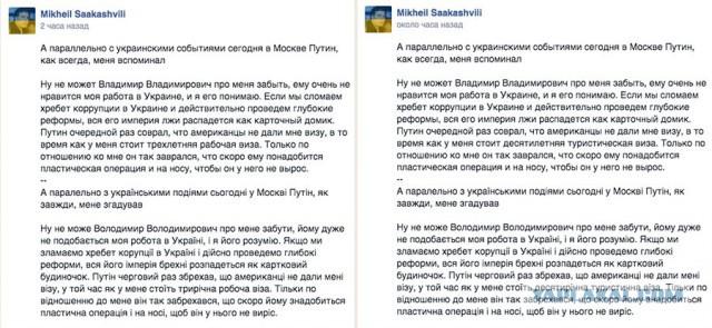 Саакашвили облажался с визой