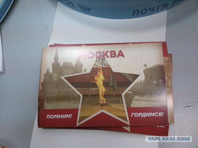 Подарок для почты россии