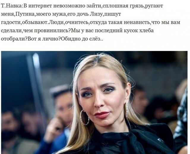 """Татьяна Навка: """"Откуда такая ненависть, что мы вам сделали?"""""""